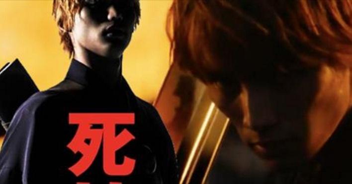 Primer trailer de 'Bleach', la película del manga en imagen real
