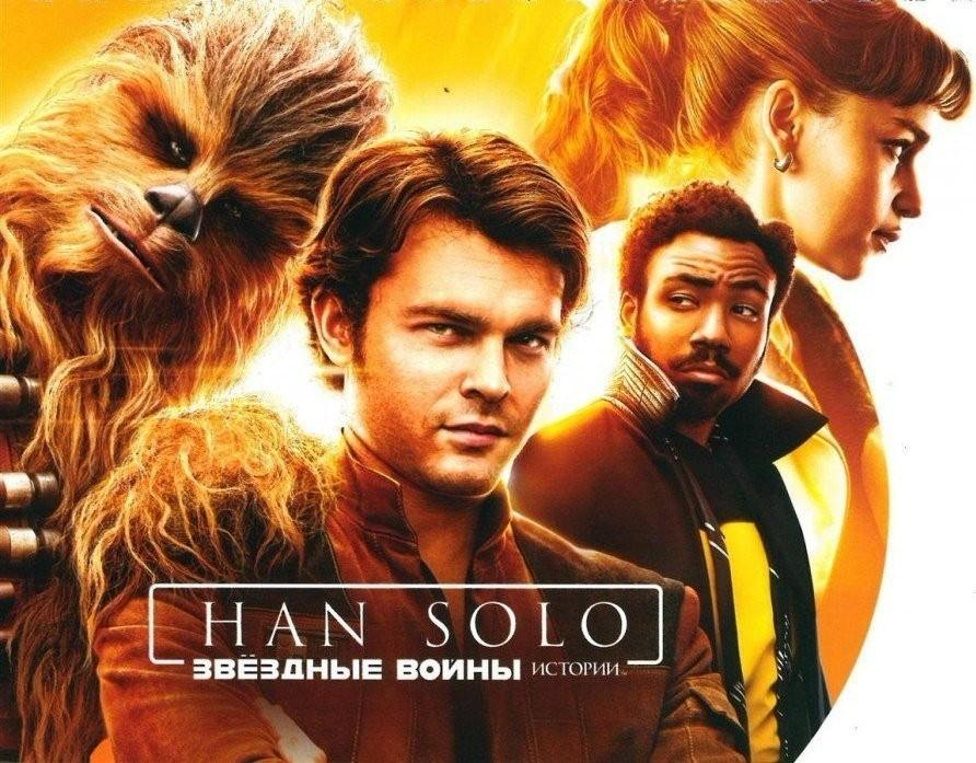 Primer vistazo oficial a la película de Han Solo