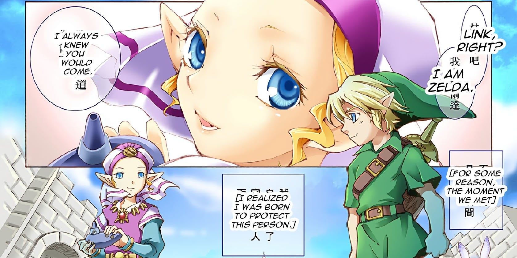 The Legend of Zelda: Ocarina of Time, 10 diferencias entre el videojuego y el manga 3